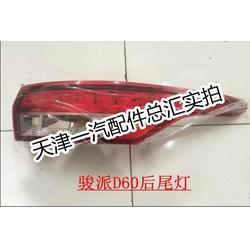 駿派D60后尾燈配套-配件(已認證)駿派D60后尾燈圖片