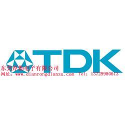 东莞TDK一级代理|TDK一级代理|厚勤电子TDK一级代理图片