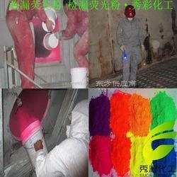 水泥厂专用测漏荧光粉图片