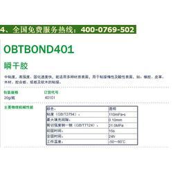 【401胶水】,深圳401胶水,欧邦460泰胶水图片