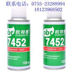 【7452】|7452加速剂|欧邦泰7452促进剂图片