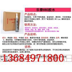 榆林乐泰660胶剂_乐泰660胶剂修复剂_乐泰图片