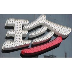 亚克力发光字 报价-兰天光电科技-钢城区亚克力发光字图片