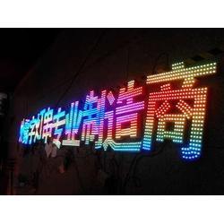 外露灯发光字演示图、兰天光电科技(已认证)、外露灯发光字图片