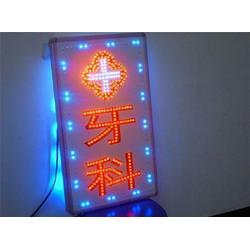 荣成LED电子灯箱-兰天光电科技(已认证)LED电子灯箱图片