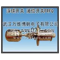不锈钢液位开关 不锈钢浮球液位开关FRFQ图片