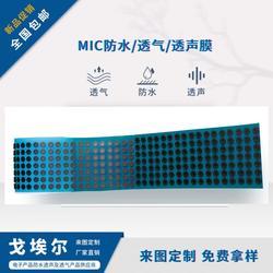 手机声学防水透气麦克风膜图片