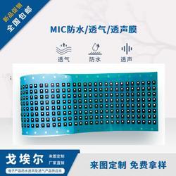 智能手机声学防水透气麦克风膜图片
