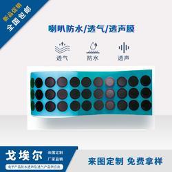 手机扬声器防水透气通音膜图片