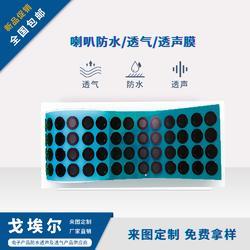 智能手机声学防水透气喇叭膜图片