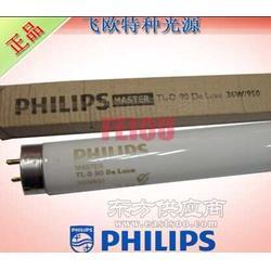 飞利浦 PHILIPS 36W/950 烟草工程D50灯管 供应商图片