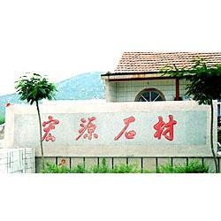 黄金麻,青岛宏源石材,黄金麻荔枝面图片