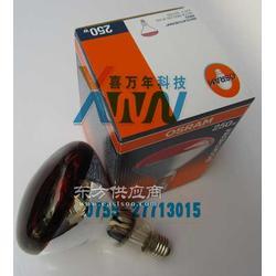 原装进口欧司朗THERA RED 250W 加热保温灯图片