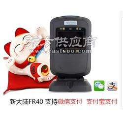 微信支付激光二维平台哪些牌子的合适扫描网图片