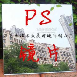 PS镜PS半透镜图片