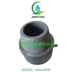 醇基燃料添加剂甲醇燃料专用炉头灶具厂家直销图片