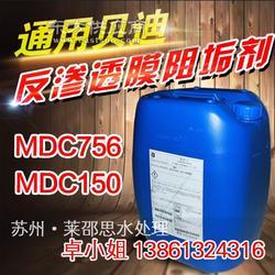 美国通用贝迪药剂 GE阻垢剂MDC150食品/饮料行业专用高效阻垢/分散剂图片