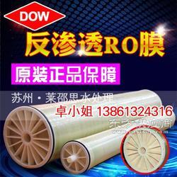 美国陶氏DOW反渗透膜 BW30-LC H R4040高效环保反渗透RO膜图片