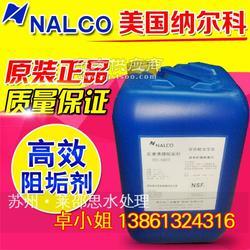 全国授权代理美国纳尔科NALCO药剂PC-191生产饮用水专用分散/阻垢剂图片
