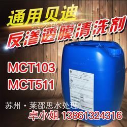 供应通用贝迪 膜清洗剂MCT511 净水设备碱性清洗剂图片