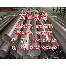 万昌钢管(图)|20crmo精密钢管|精密钢管图片