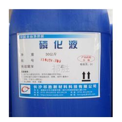 南昌低渣锌系磷化液,福建锌系磷化液,博顺涂装厂图片