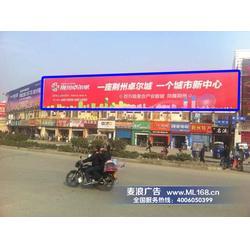 荆州户外大牌|麦浪广告|荆州户外大牌哪家好图片