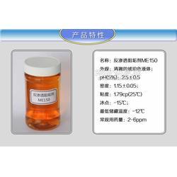 反渗透阻垢剂ME150图片