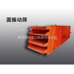 明泰提供矿用振动筛 选矿筛 园振筛 煤矿振动筛图片
