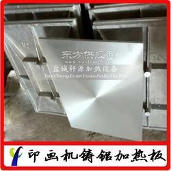 印花机械铸铝加热板 质量保证 轩源科技 专业生产图片