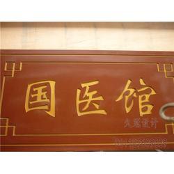 石家莊久冠雕刻,木板雕刻刻字,雕刻圖片