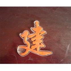 石家庄久冠广告,【标牌,门匾雕刻制作】,雕刻图片