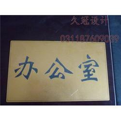 石家莊久冠雕刻公司_【pvc雕刻刻字】_雕刻圖片