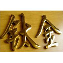 【雕刻】、实木激光雕刻、石家庄久冠广告图片