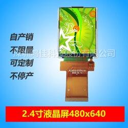 21.高清版本2.4寸IPS屏幕480*640/VGA/点阵细腻 RGB/MIPI接口图片