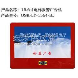 超薄电梯报警广告机 3G网络视频广告机图片