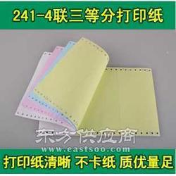 241-4 针式彩色撕边电脑打印纸 四联二等分 连打纸图片