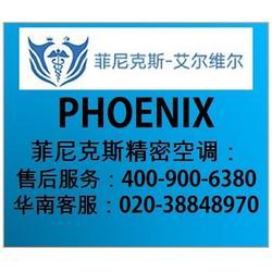 24小时服务承诺 广州PHOENIX精密空调维修-空调图片