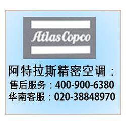 广州阿特拉斯机房空调售后 各区-5星售后百分技术-阿特拉斯图片