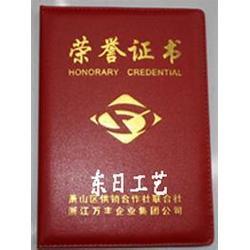 荣誉证书、广州荣誉证书定做、荣达工艺图片