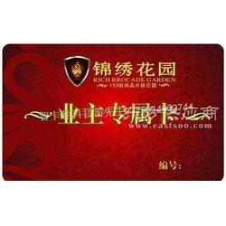 非接触式IC卡制作非接触卡非接触式卡厂家图片