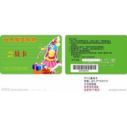 超市条码卡制作条码积分卡商城条码卡厂家制作图片