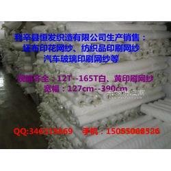 销售80T165T钢化玻璃印刷网纱150T花纸印刷网纱图片
