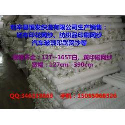 销售电器面板印刷网纱 陶瓷印刷网纱图片