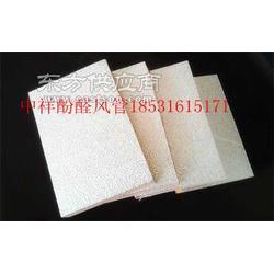 酚醛树脂发泡保温板酚醛保温板种类图片
