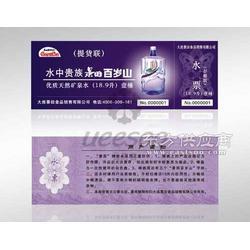 条形码水票 隐形防伪水票 水印纸防伪水票印刷图片