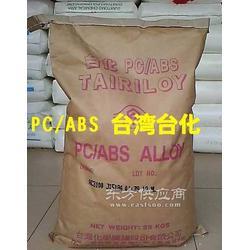 PC/ABS台湾台化AC3100台湾台化AC3100图片
