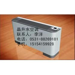 晶升风机盘管|晶升风机盘管耗电省|晶升水空调图片