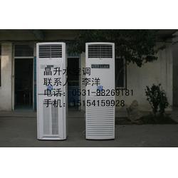 晶升水空调、晶升水空调、济南晶升水空调图片