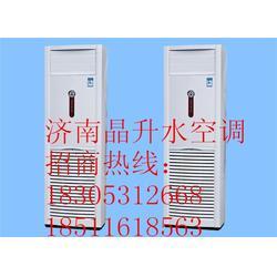 晶升水空调|晶升水空调|济南晶升水空调图片